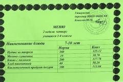 2-chetv