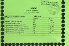 2-pyatnicza